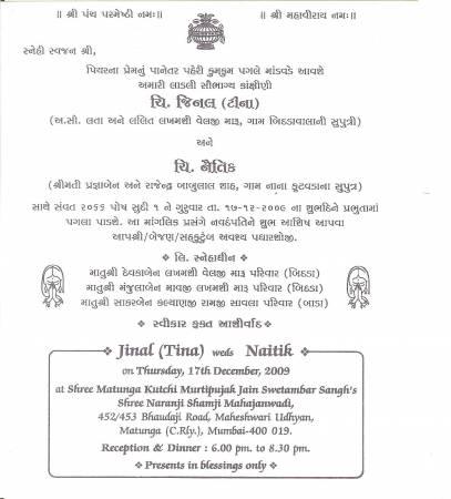 www.webtopicture.com/write/write-gujarati-tahuko-wedding-card.html